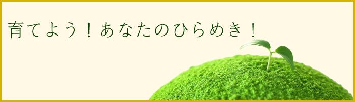 鹿児島県発明協会 育てよう!あなたのひらめき!